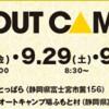アウトドアイベント「GO OUT CAMP vol.14」に出展します。