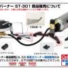 一部SOTO製品の部品販売を開始しました。