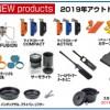 2019年SOTOアウトドア新製品の紹介ページを掲載しました。