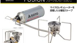 新製品「レギュレーターストーブ FUSION(フュージョン) ST-330」 発売時期のお知らせ