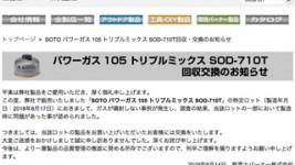 SOTO パワーガス 105 トリプルミックス SOD-710T回収・交換のお知らせ