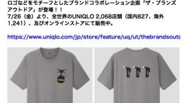 ユニクロのグラフィックTシャツシリーズ「UT」から、「ザ・ブランズ アウトドア」が登場!