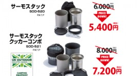 サーモスタック SOD-520、サーモスタッククッカーコンボ SOD-521、値下げします。