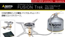 マイクロレギュレーターストーブ FUSION Trek(フュージョントレック)SOD-330 発売日延期のお知らせ