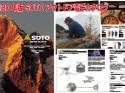 2020年版 SOTOアウトドア 電子カタログを掲載しました。