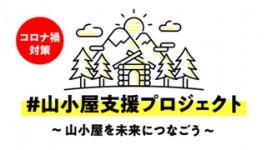 #山小屋支援プロジェクト  〜山小屋を未来につなごう〜