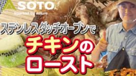 ステイホーム応援動画「SOTOおうちごはん第4回」公開のお知らせ