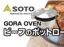 ステイホーム応援動画「SOTOおうちごはん第5回」公開のお知らせ