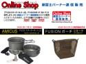 2点の企画製品を「新富士バーナー通信販売」で販売します。
