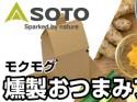 ステイホーム応援動画「SOTOおうちごはん第8回」公開のお知らせ