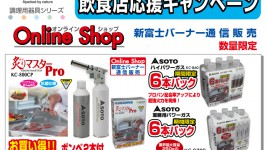 SOTO調理器具「飲食店応援キャンペーン」製品3点を販売開始します。