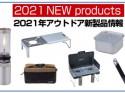 2021年SOTO新製品の紹介ページを掲載しました。