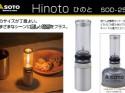 新製品 Hinoto(ひのと) SOD-251 発売時期、延期のお知らせとお詫び