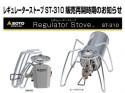 「レギュレーターストーブ ST-310」販売再開時期のお知らせ