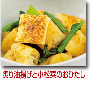 炙り油揚げと小松菜のおひたし