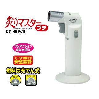 炙りマスターKC-401WH