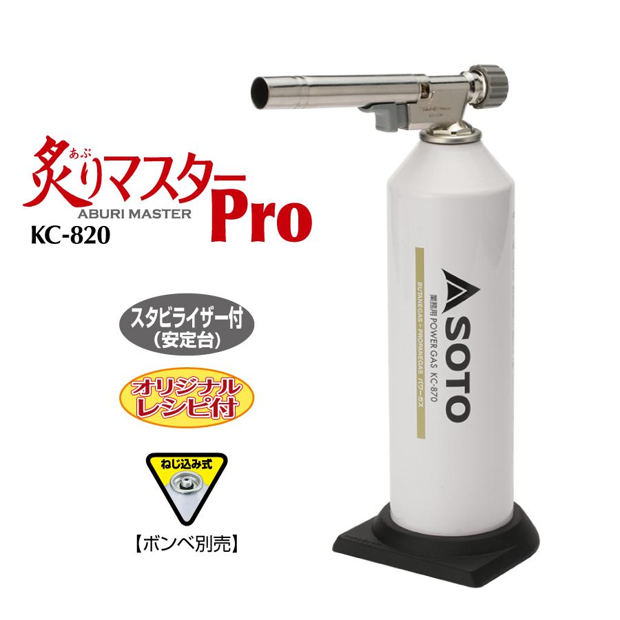 炙りマスターKC-820