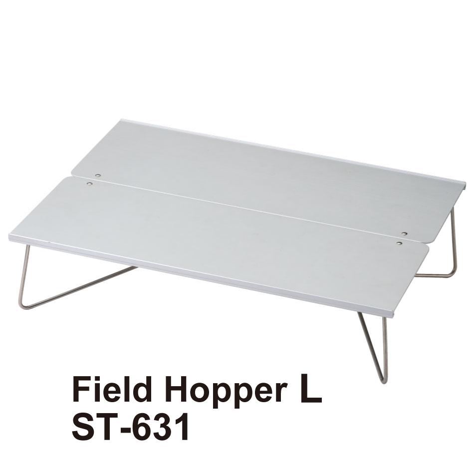フィールドホッパーL ST−631