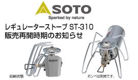 ST-310販売再開のお知らせ
