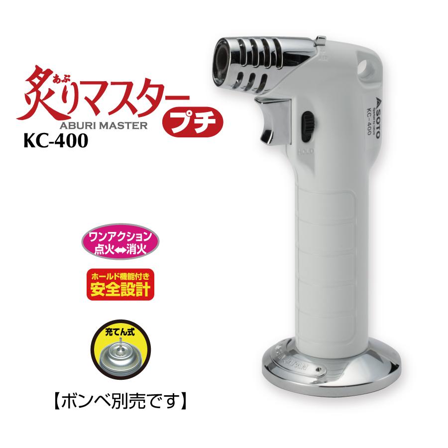 炙りマスターKC-400
