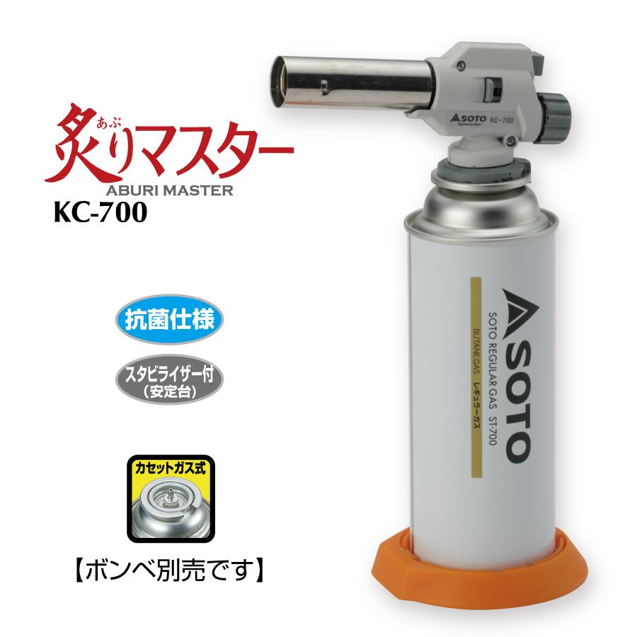 炙りマスターKC-700