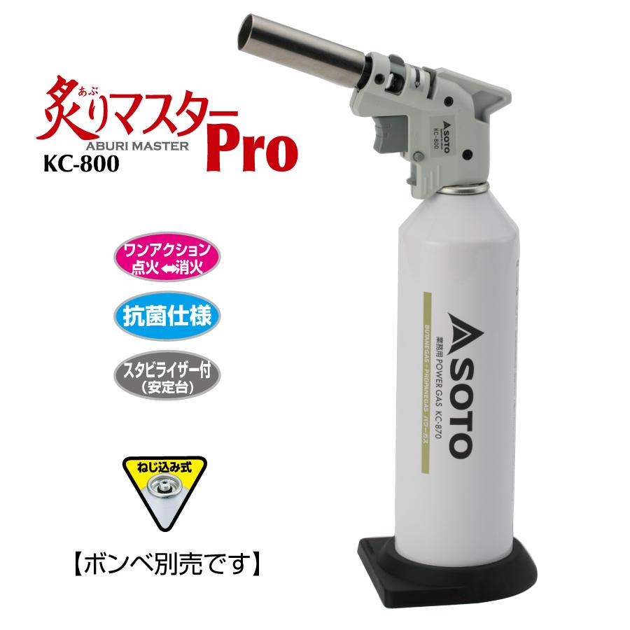 炙りマスターKC-800