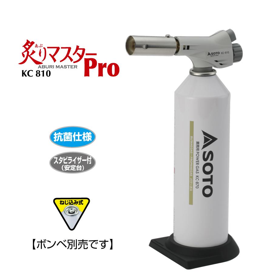 炙りマスターKC-810
