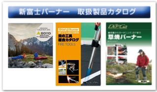 新富士バーナー 取扱製品カタログ