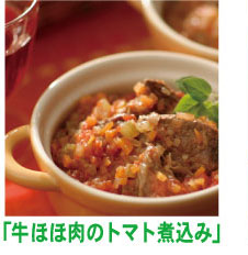 牛ほほ肉のトマト煮込み