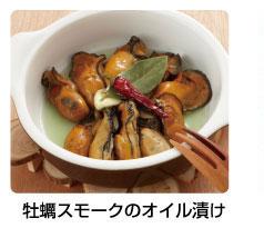 牡蠣スモークのオイル漬