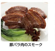 豚バラ肉のスモーク