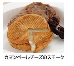 カマンベールチーズのスモーク