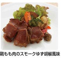 鶏もも肉のスモークゆず胡椒風味